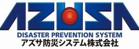 アズサ防災システム株式会社