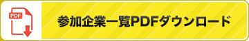 参加企業一覧PDFダウンロード