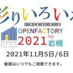 彩の国オープンファクトリー2021 in岩槻が開催致します。