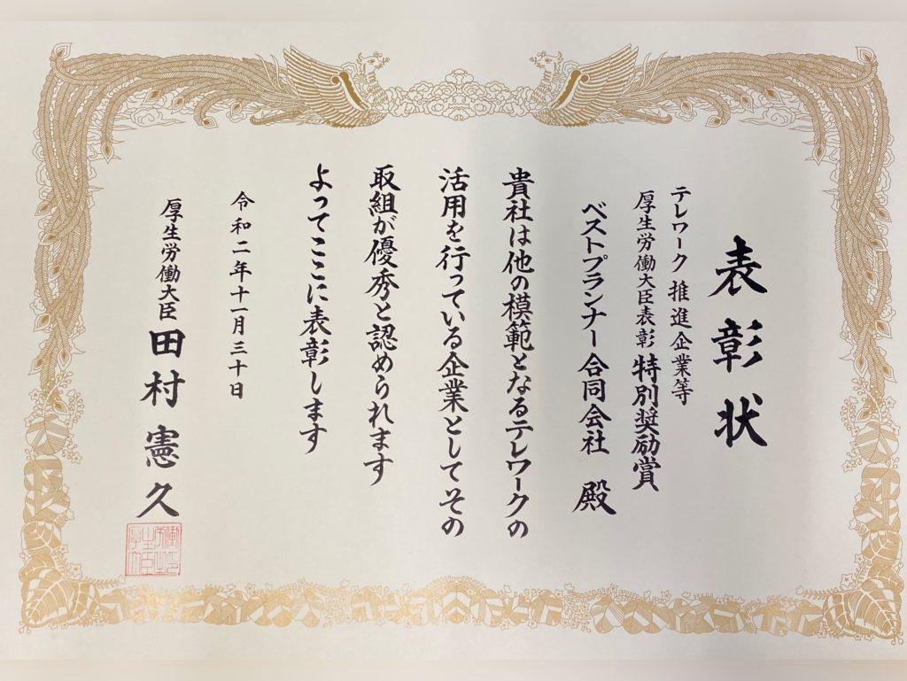 ベストプランナー厚生労働大臣賞