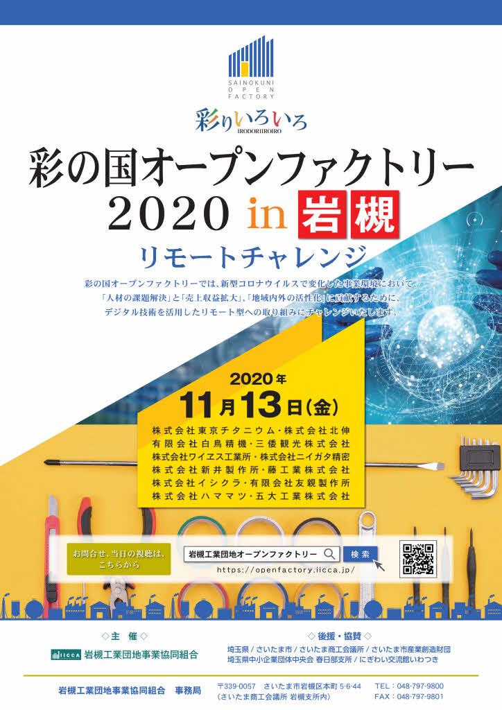 彩の国オープンファクトリー岩槻2020