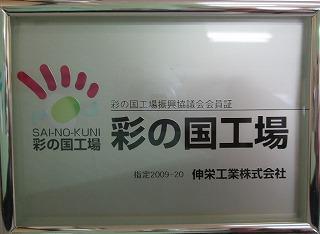 伸栄工業 ロゴ
