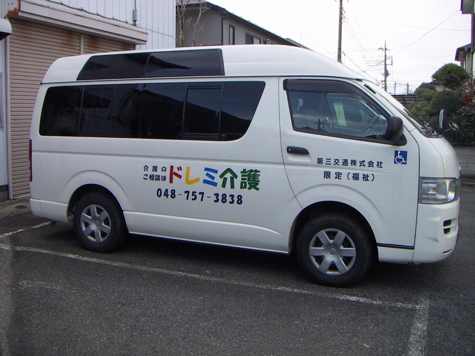 第三交通 介護タクシー