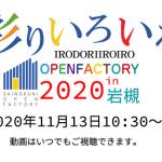 彩の国オープンファクトリー2020 in岩槻リモートチャレンジが開催されました