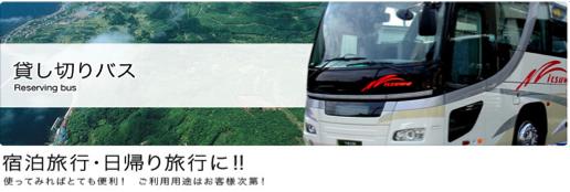 三倭観光_貸し切りバス