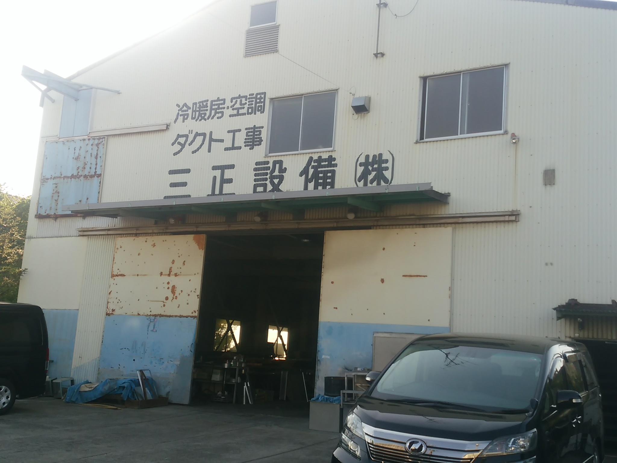 三正設備株式会社(さんせいせつびかぶしきがいしゃ)