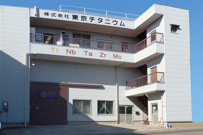 東京チタニウム 外観