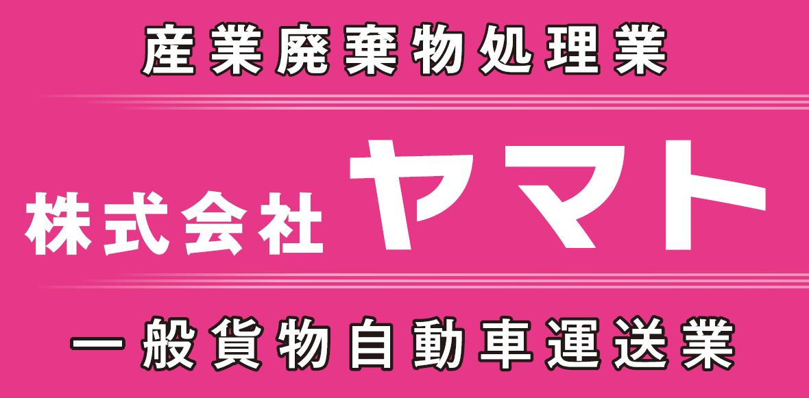 ヤマト ロゴ