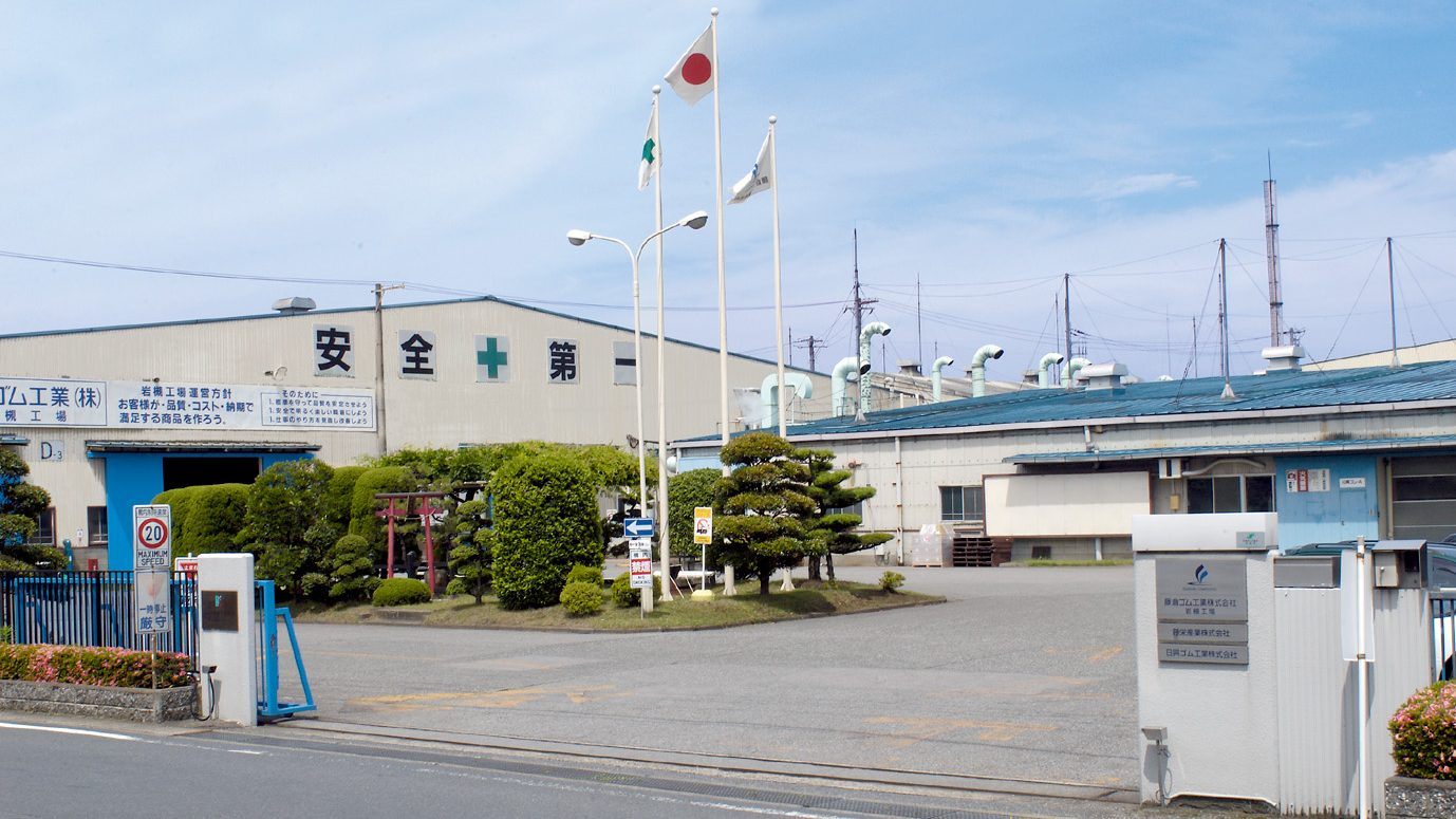 藤倉コンポジット 岩槻工場